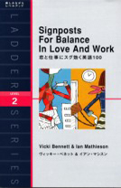 Signposts_for_Balance_in_Love_Work
